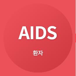 aids환자