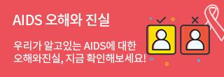 AIDS 오해와진실